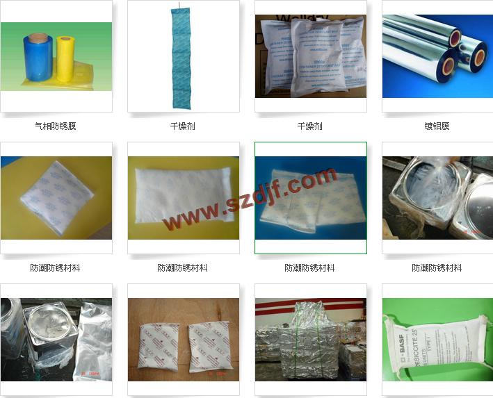 防潮防锈包装材料2