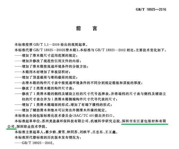 东友包装参与修订GB/T 18925-2016 滑木箱标准