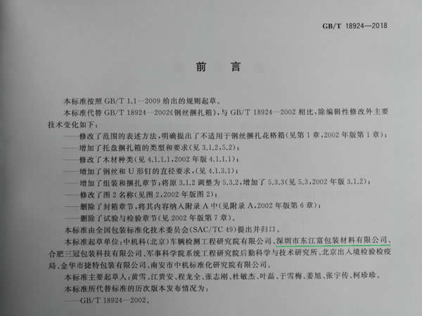 东友包装参与修订 GB/T 18924-2018 钢丝捆扎箱 标准