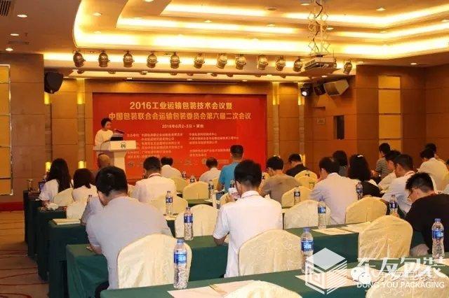 中国包装联合会运输包装委员会秘书长璐冰琳女士主持第六届二次会议(图2)