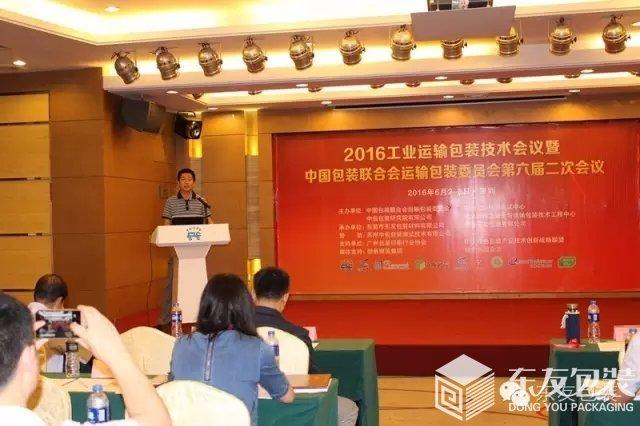 东友包装执行董事吕忠东先生代表第六届委员会发言(图3)