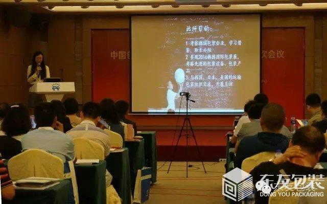 中国包装联合会运输包装委员会李琳女士介绍赴韩考察的目的、背景、行程(图6)